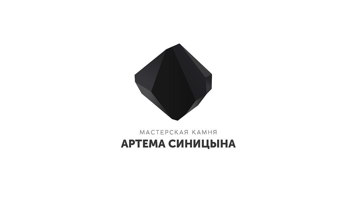 Logo version #1 for Stone Workshop of Artyom Sinitsin (Sochi)