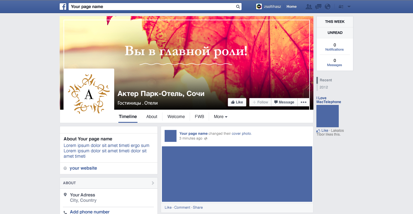 Actor health resort: Facebook cover, ver. 2