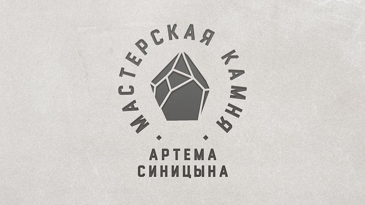 Logo version #4 for Stone Workshop of Artyom Sinitsin (Sochi)