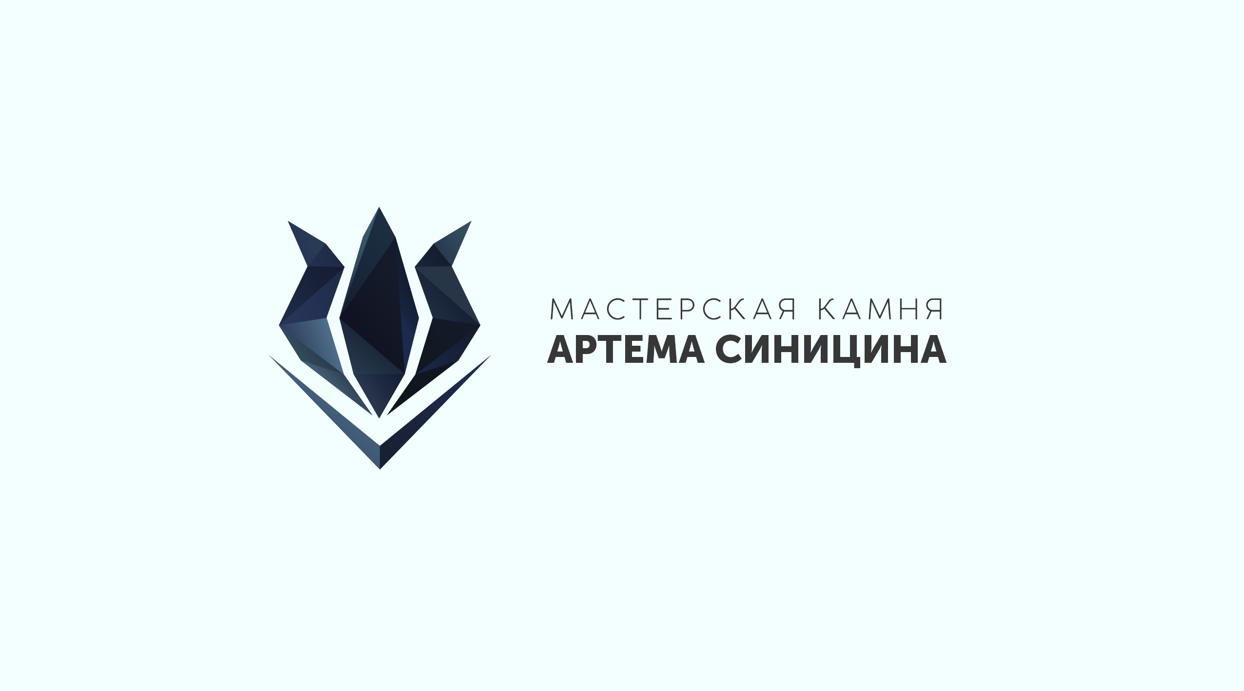 Approved logo for Stone Workshop of Artyom Sinitsin (Sochi)