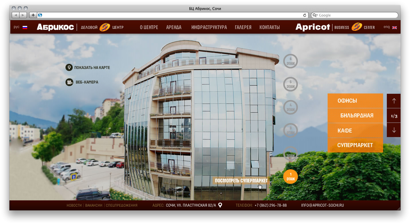 Apricot, business center - main page design (day)