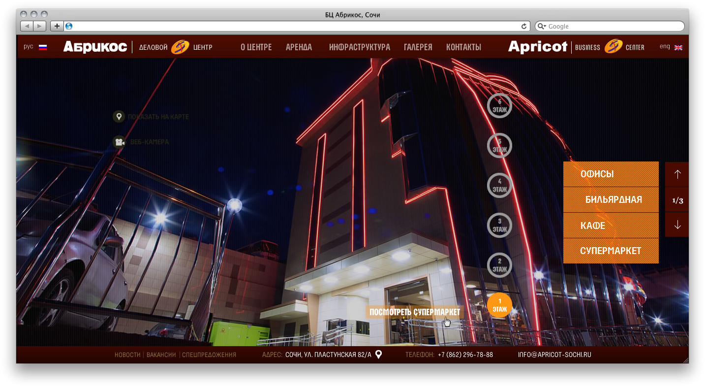 Apricot, business center - main page design (night)