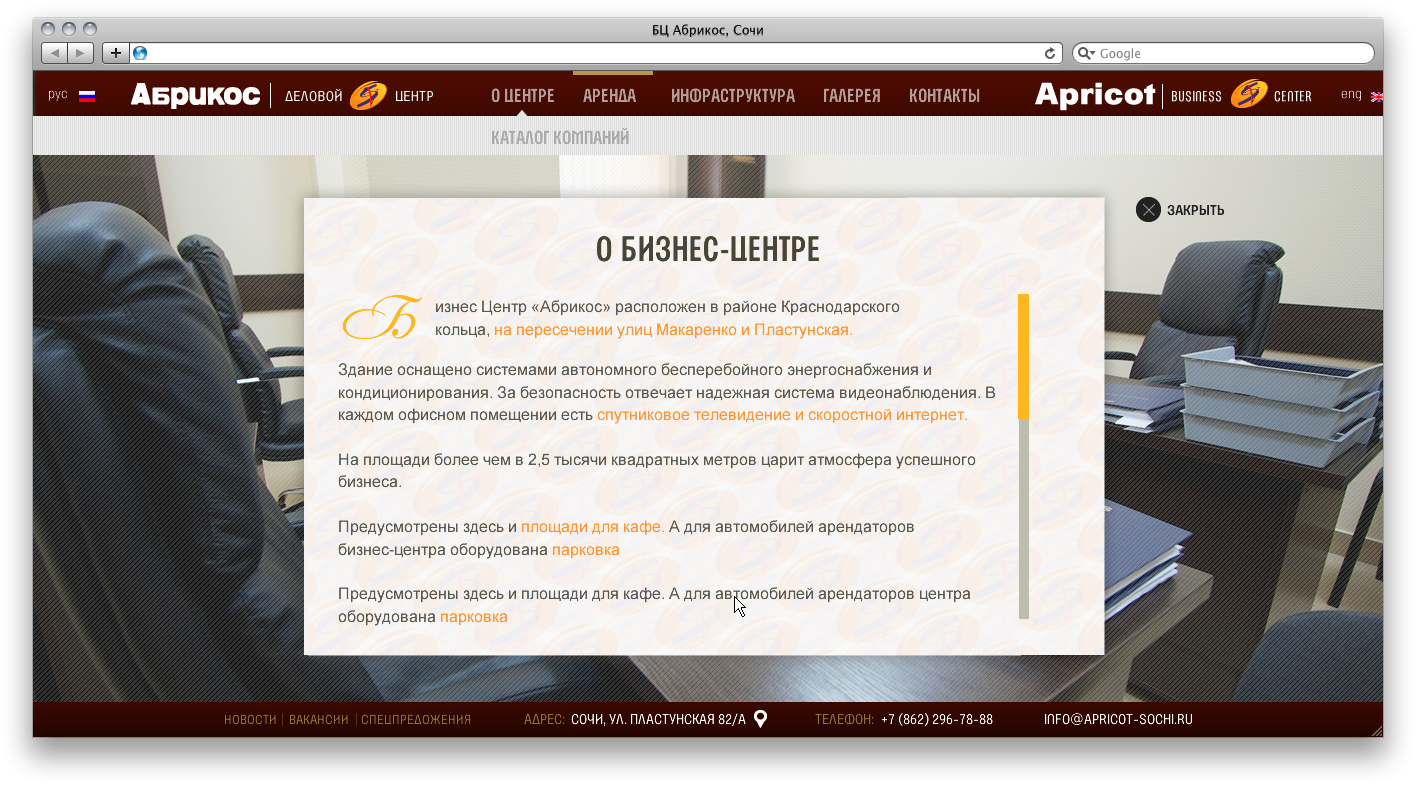 Apricot, business center - about us