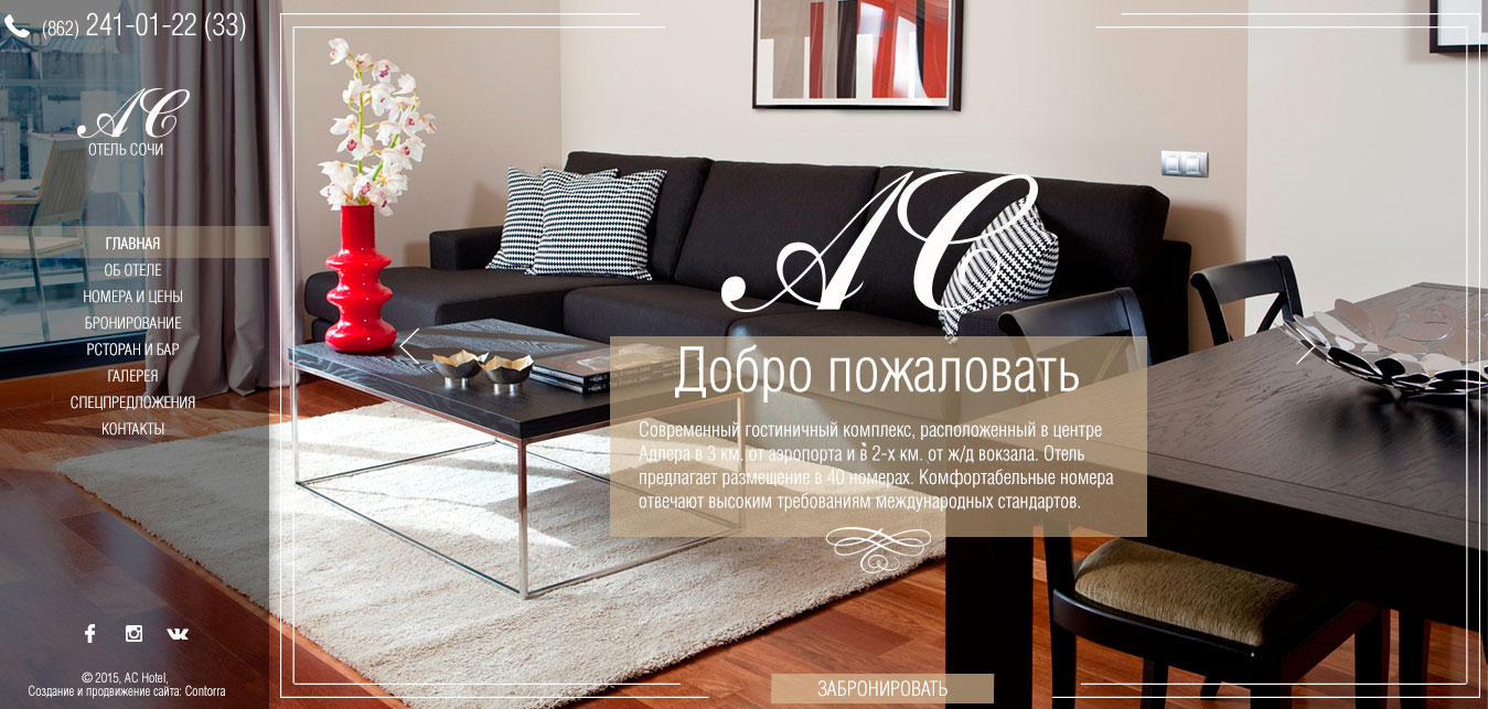 Main page design for ac-hotel.ru, version 1
