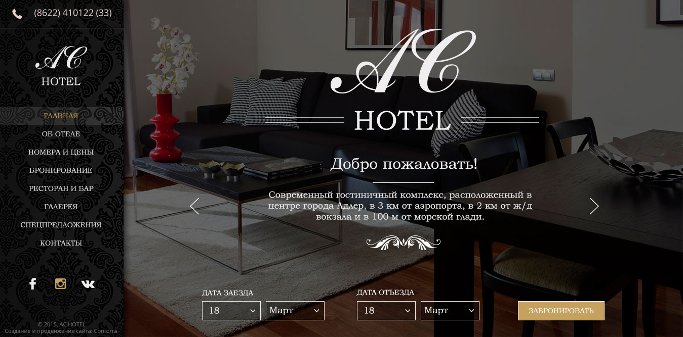 Main page design for ac-hotel.ru, version 2