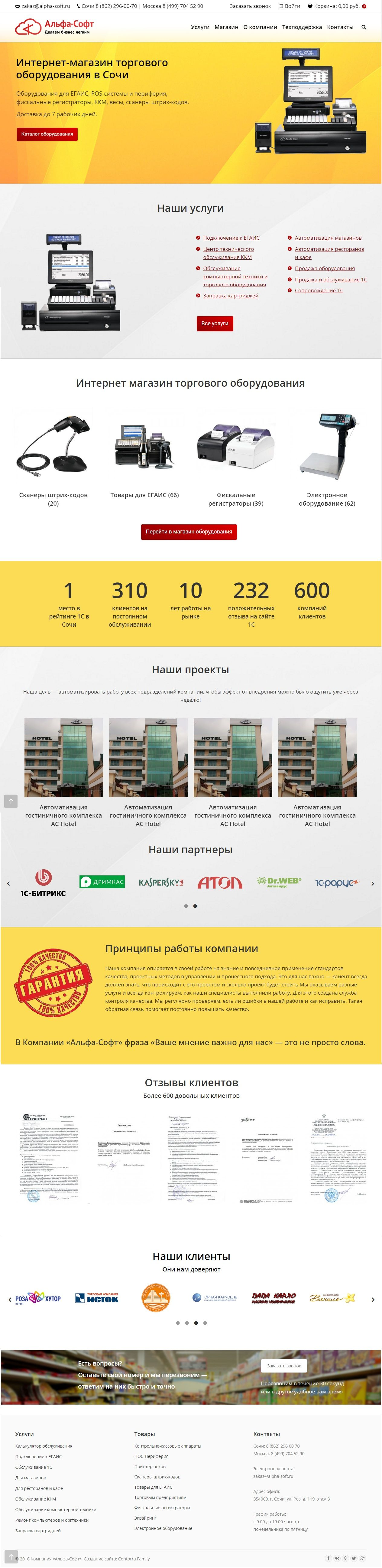 Home page screenshot of kkmsochi.ru