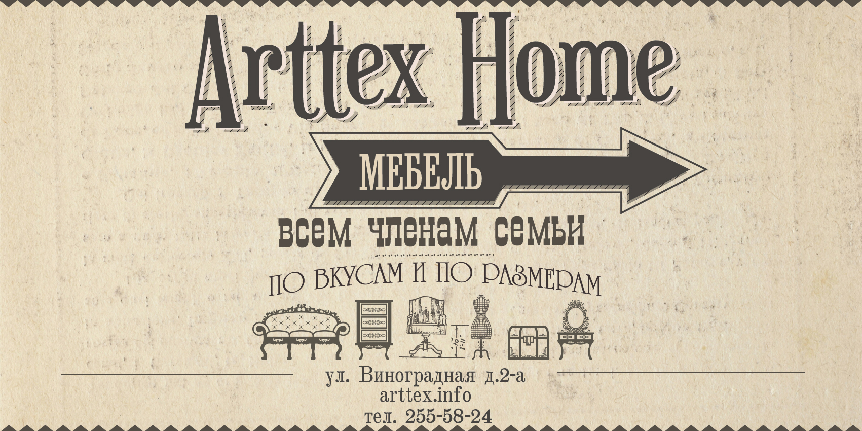Arttex Home big board design, 3х6 m