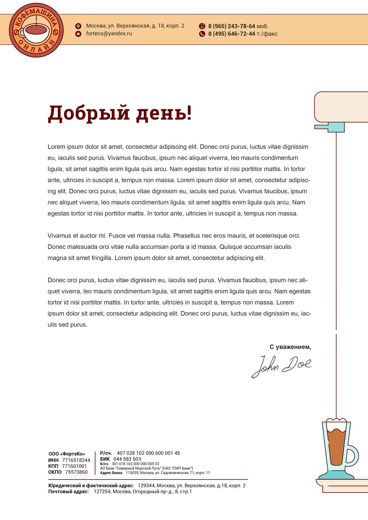 Form design for Coffee Machine Online (Moscow)