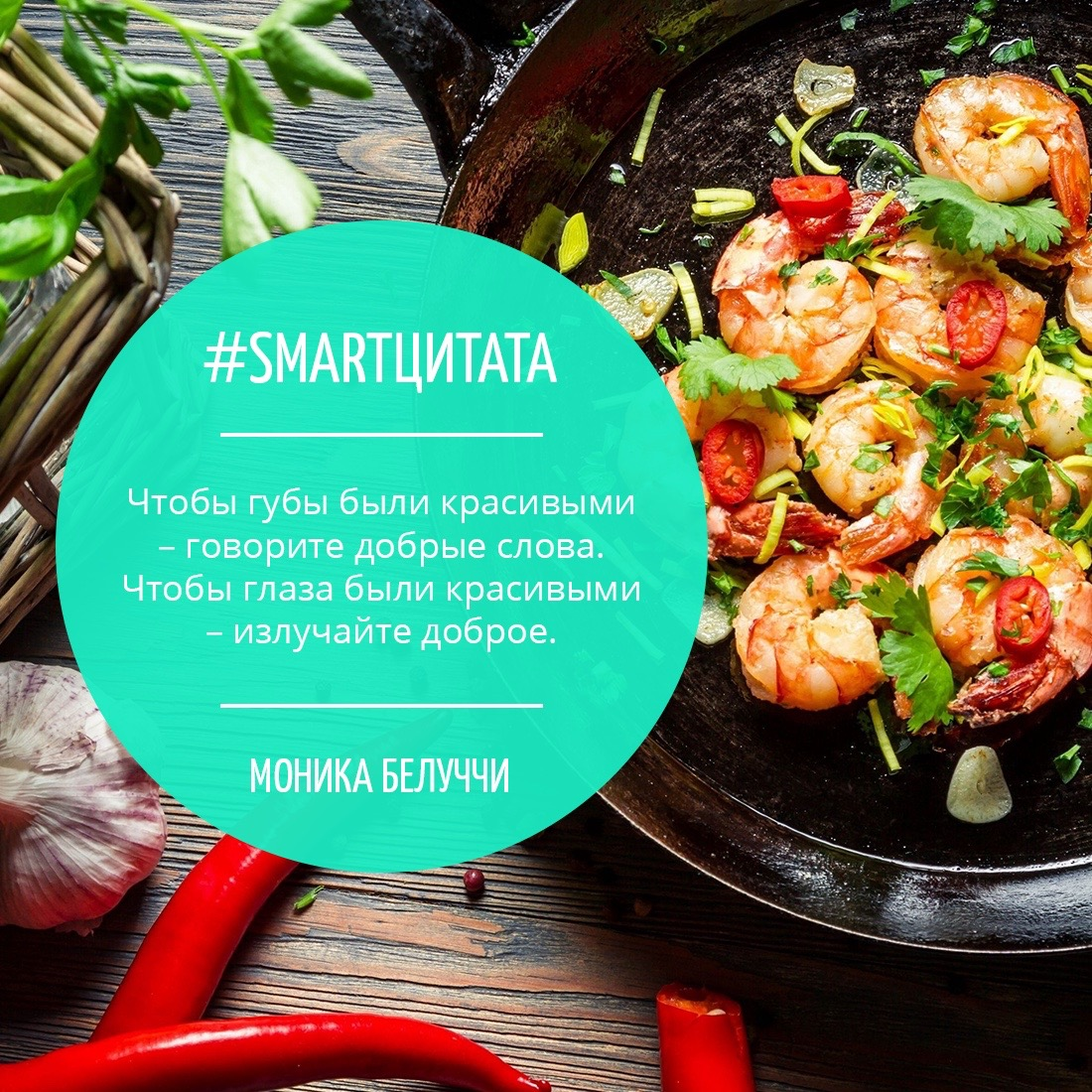 Instagram template for Smart Food Sochi: #smartquote