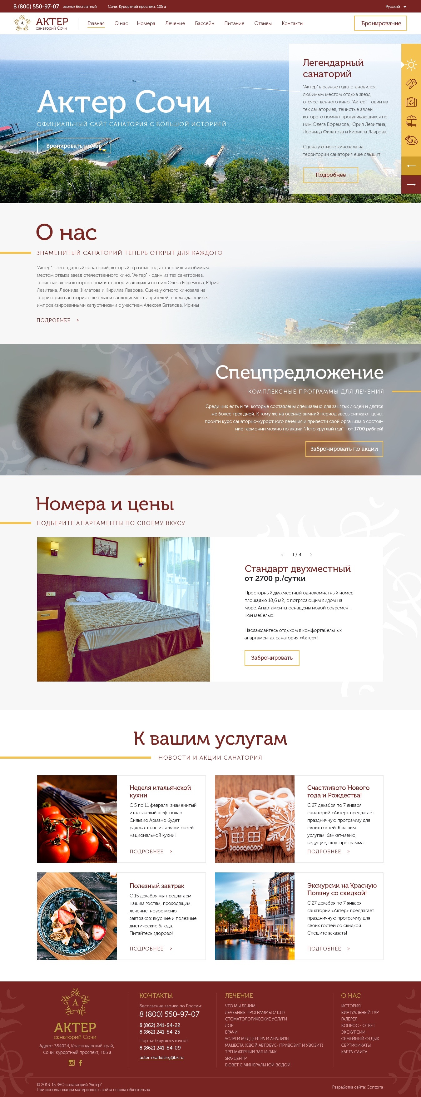 Website layout for Actor holiday hotel, 1st concept