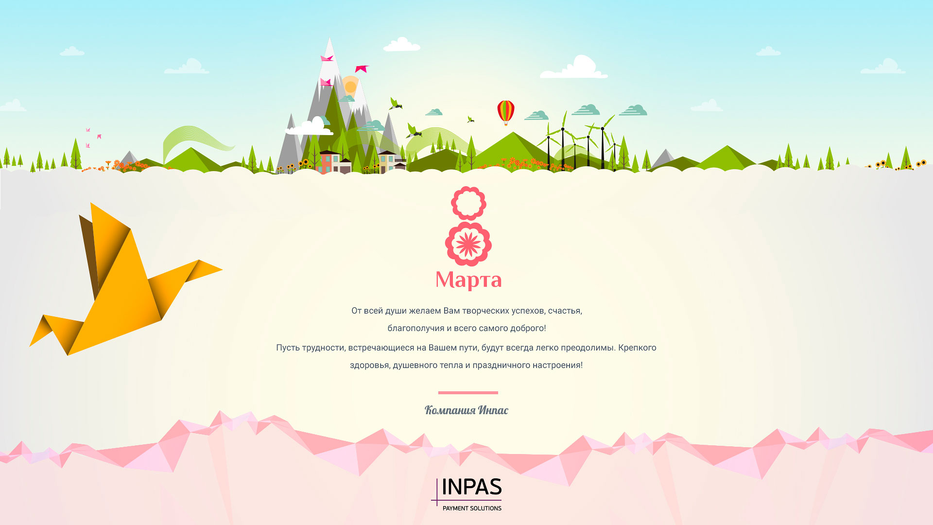 INPAS: banner for March, 8