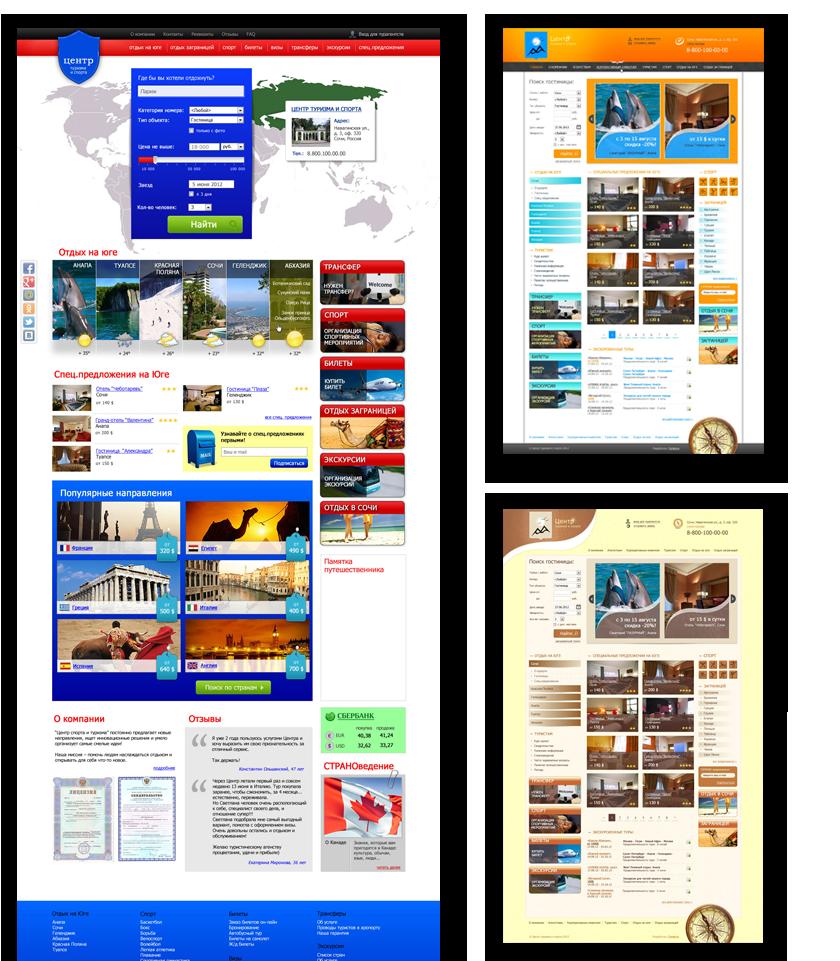 Дизайн сайта турфирмы