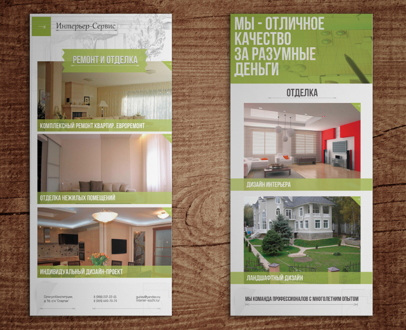 Дизайн интерьера каталог фирм