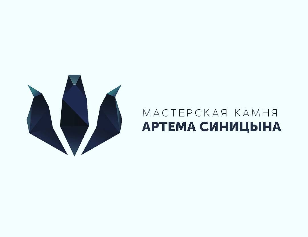 Logo version #2 for Stone Workshop of Artyom Sinitsin (Sochi)