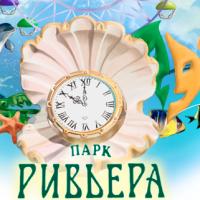 Антирейтинг сайтов Сочи. Часть 10: Логотип на сайте парка Ривьера