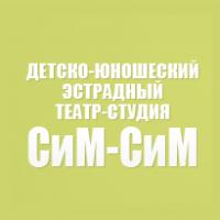 """Детско-юношеский эстрадный театр """"СиМ-СиМ"""", Сочи"""