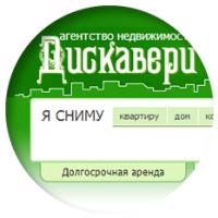 Discovery, realty agency (Sochi)