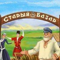 """Cafe """"Stariy Bazar"""", Sochi - official website"""