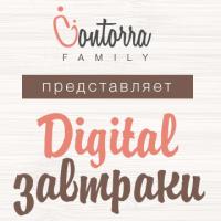Digital-завтраки (дизайн рекламы)