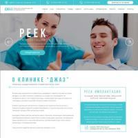 Редизайн сайта стоматологической клиники Джаз, Сочи