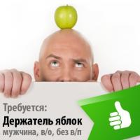 "Бигборды для ""Макс Портала"" - раздел ""Работа"""
