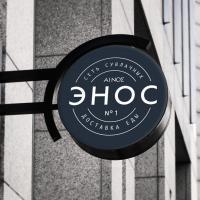 Логотип и фирменный стиль сети сувлачных Энос (Сочи)