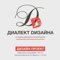 Диалект Дизайна, Сочи: презентация дизайн-проекта
