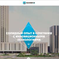 Дизайн сайта строительной компании Основа 23, Сочи