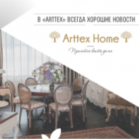 Arttex Home, Сочи: шаблон для email-рассылки