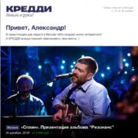 HTML-шаблоны email-рассылки для компании Кредди, Москва