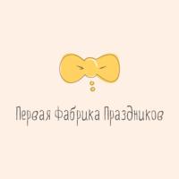 Первая Фабрика Праздников, Сочи: дизайн логотипа