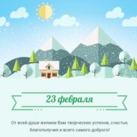 INPAS: пакет поздравлений ко Дню защитника Отечества - 23 февраля