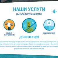 """Aquaru, бассейны в Сочи: лендинг """"Обслуживание бассейнов"""""""