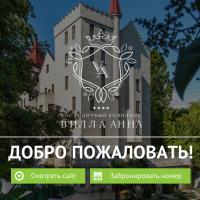 Отель Вилла Анна 4*, Сочи (сайт на шаблоне)