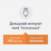 Dagotel, интернет-провайдер в Сочи (UI / UX)