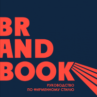 Brand book for Mayak, Moscow