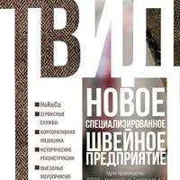 Швейная компания Твид, Краснодар: листовка А5