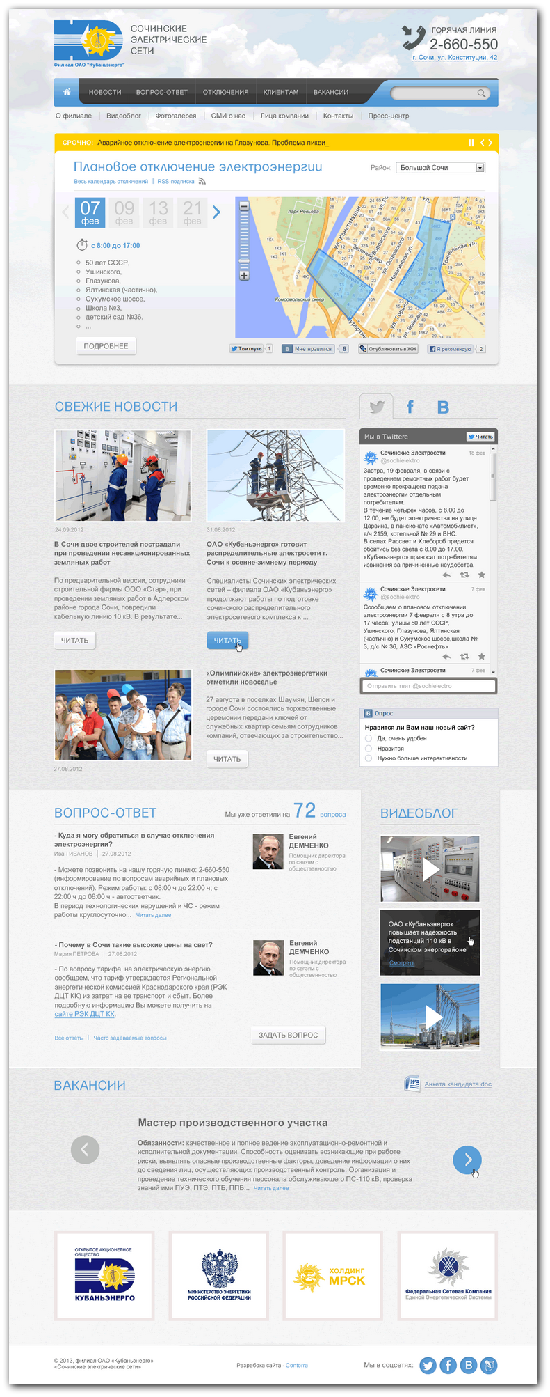 Sochi Power Networks - main page (full view)