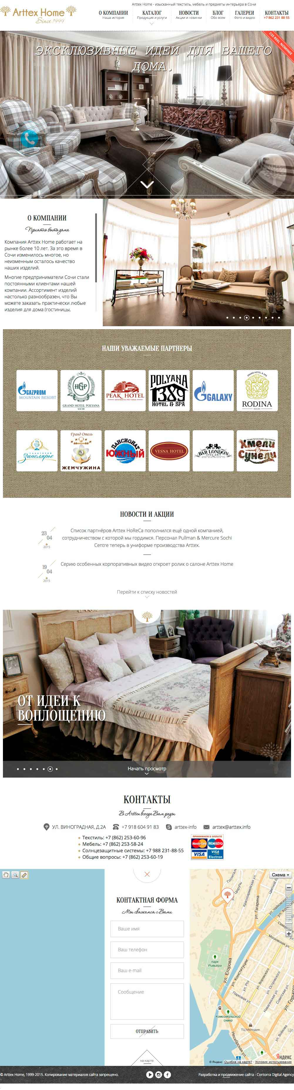 Arttex Home, whole main page
