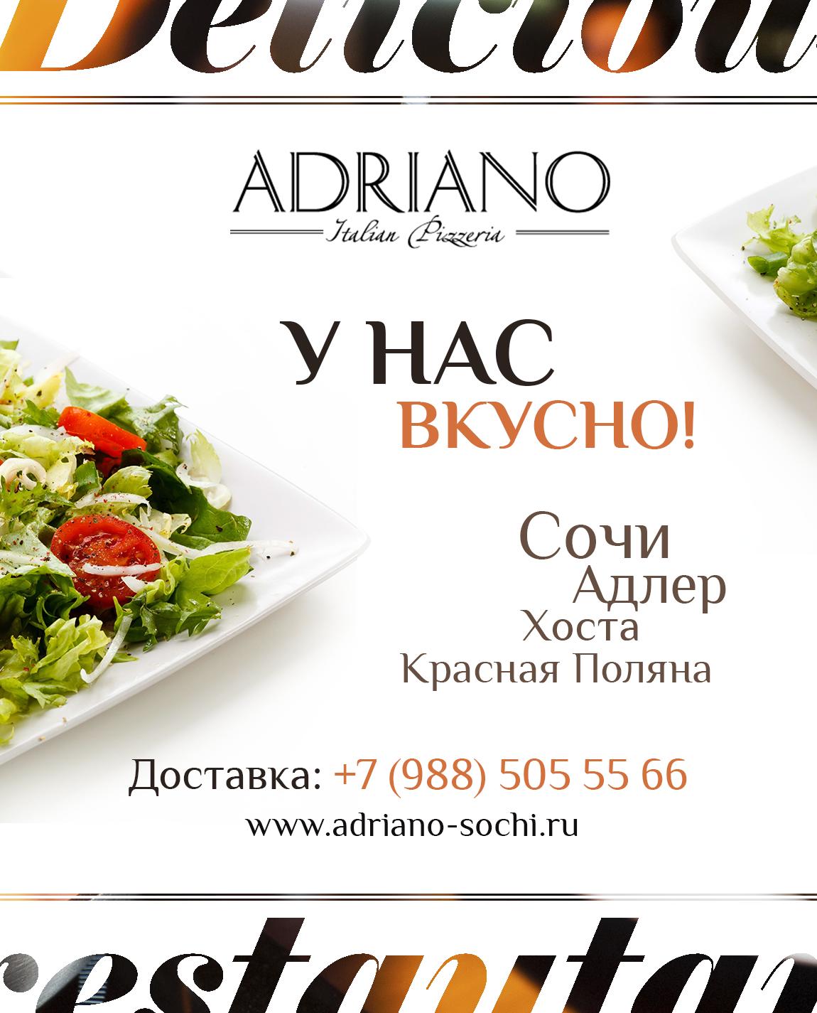 реклама картинки ресторана для