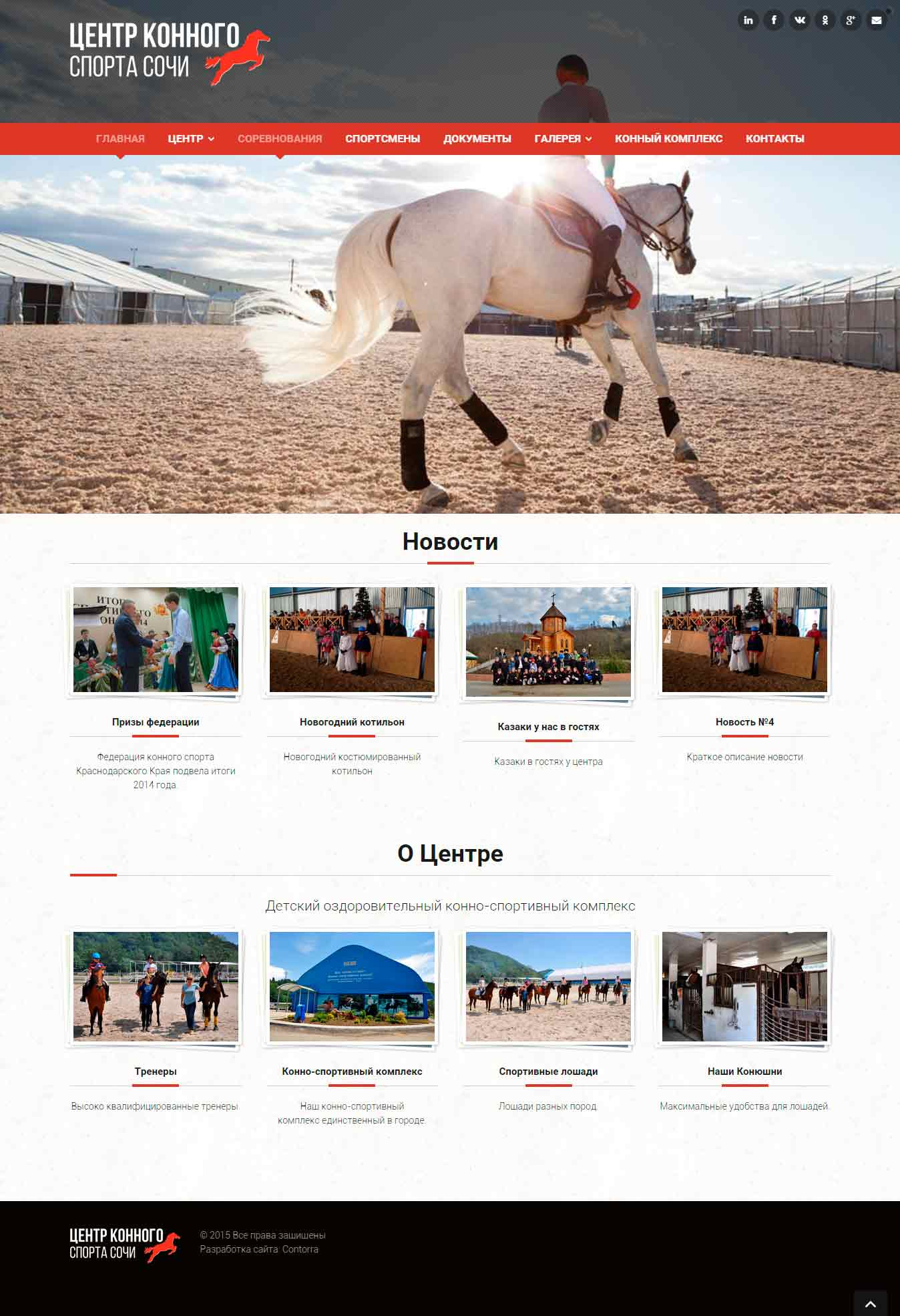 Main page - Horse riding center