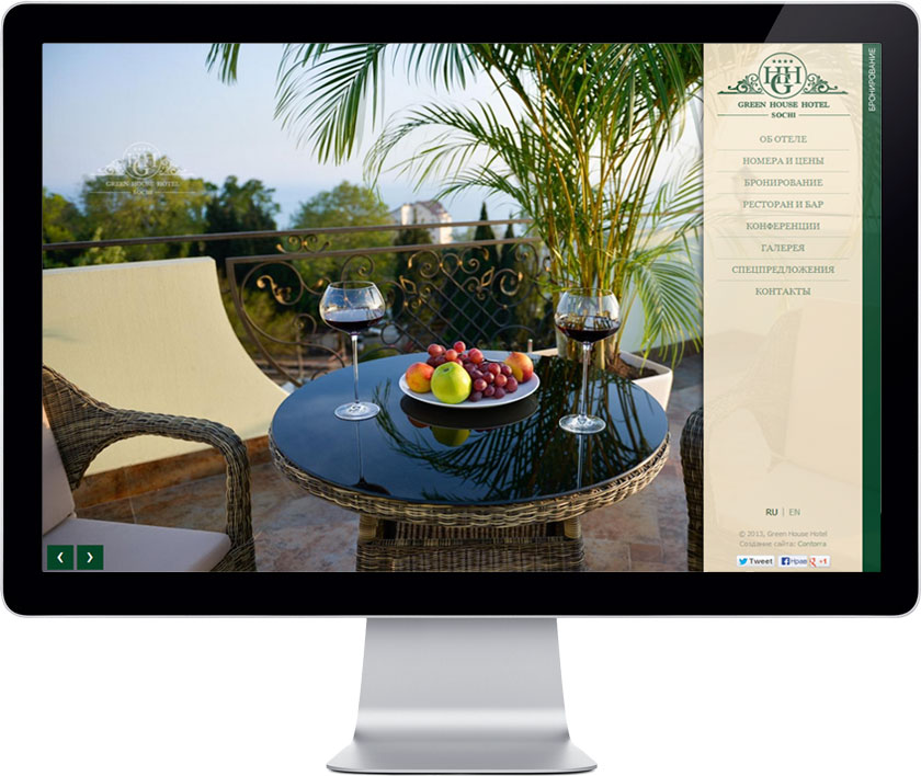 Home page of Green House Hotel (iMac mockup)