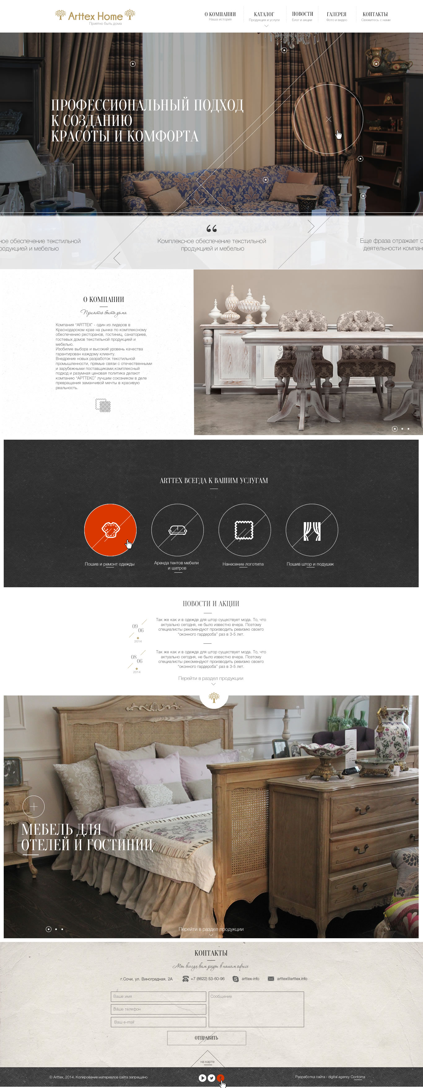 Main page design for Arttex Home