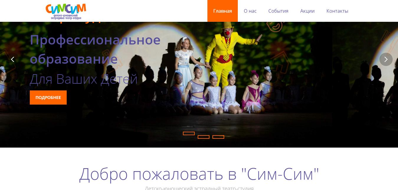 Home page screenshot of teatr-simsim.ru (1st screen)