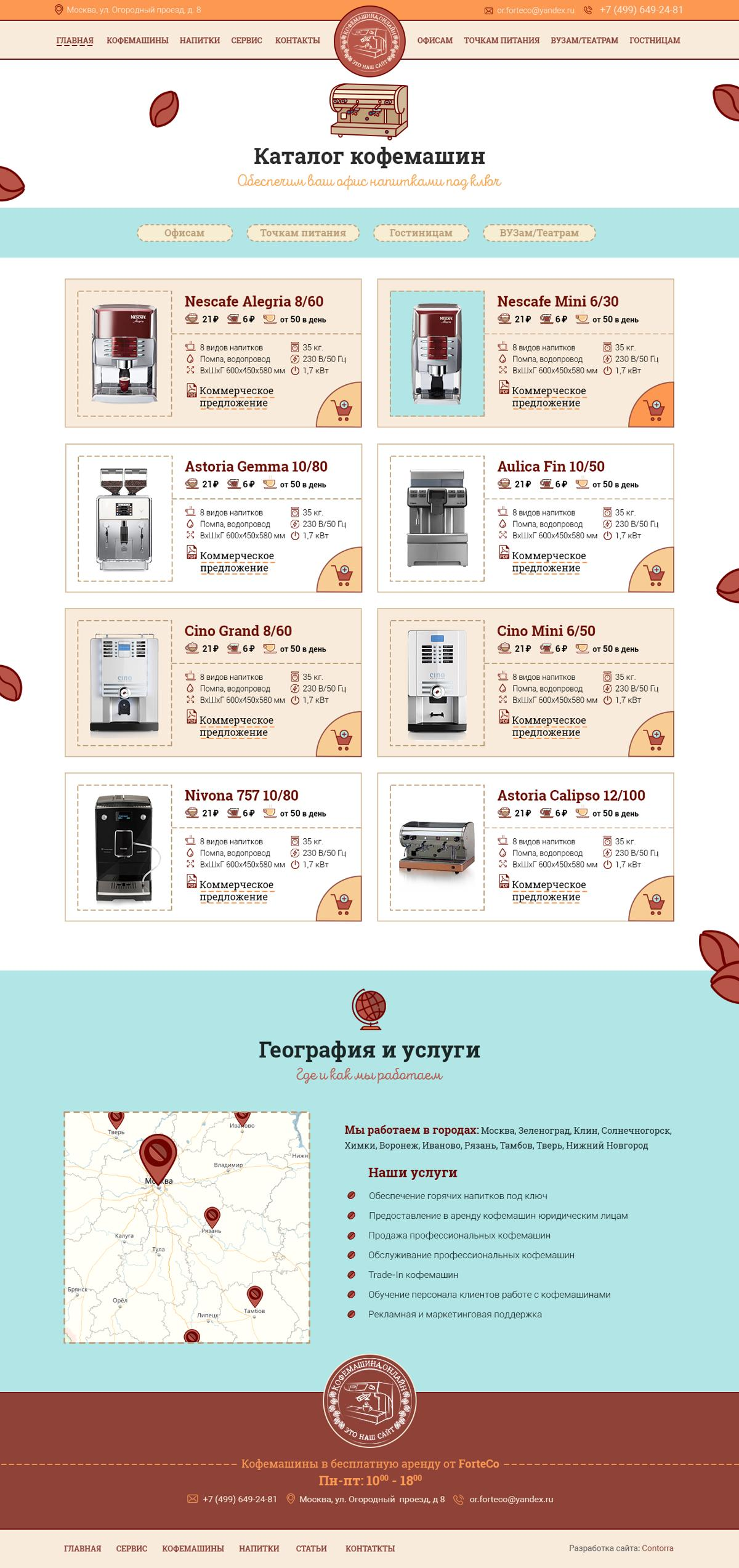 Product catalog page design: Coffee Machines Online