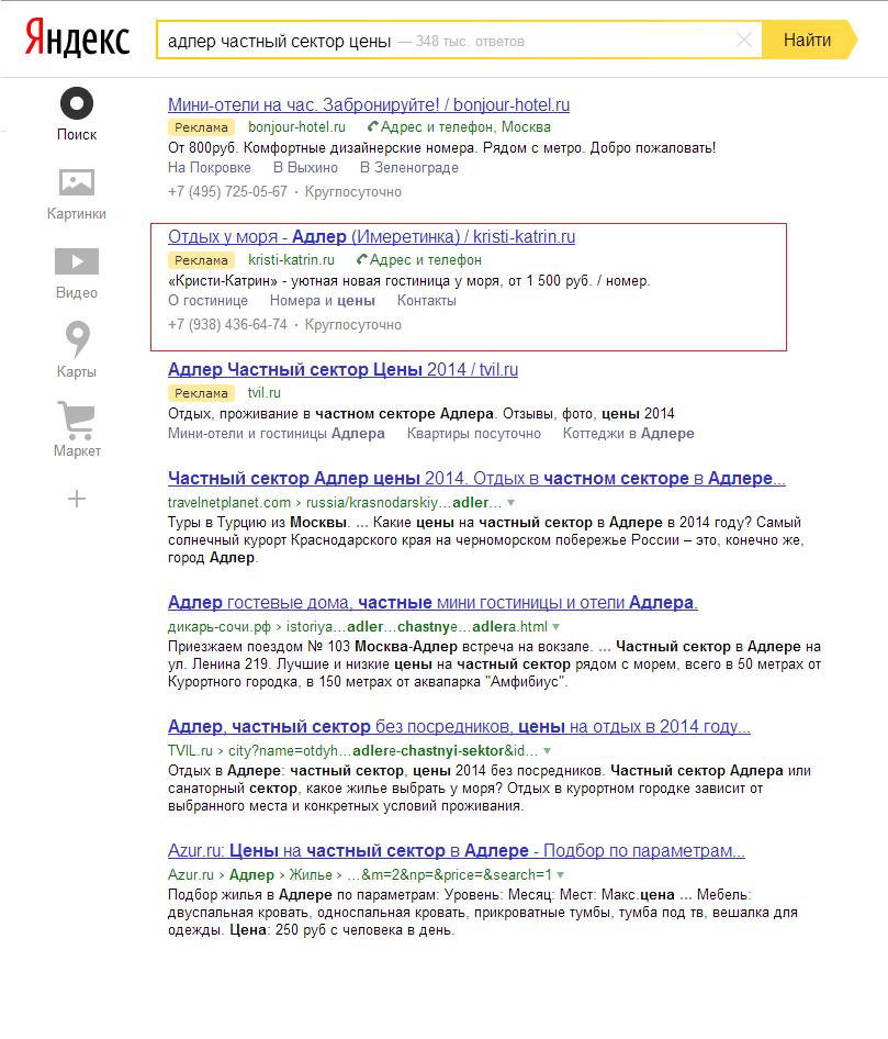 Контекстная реклама отелей бесплатная антиреклама для яндекс браузера