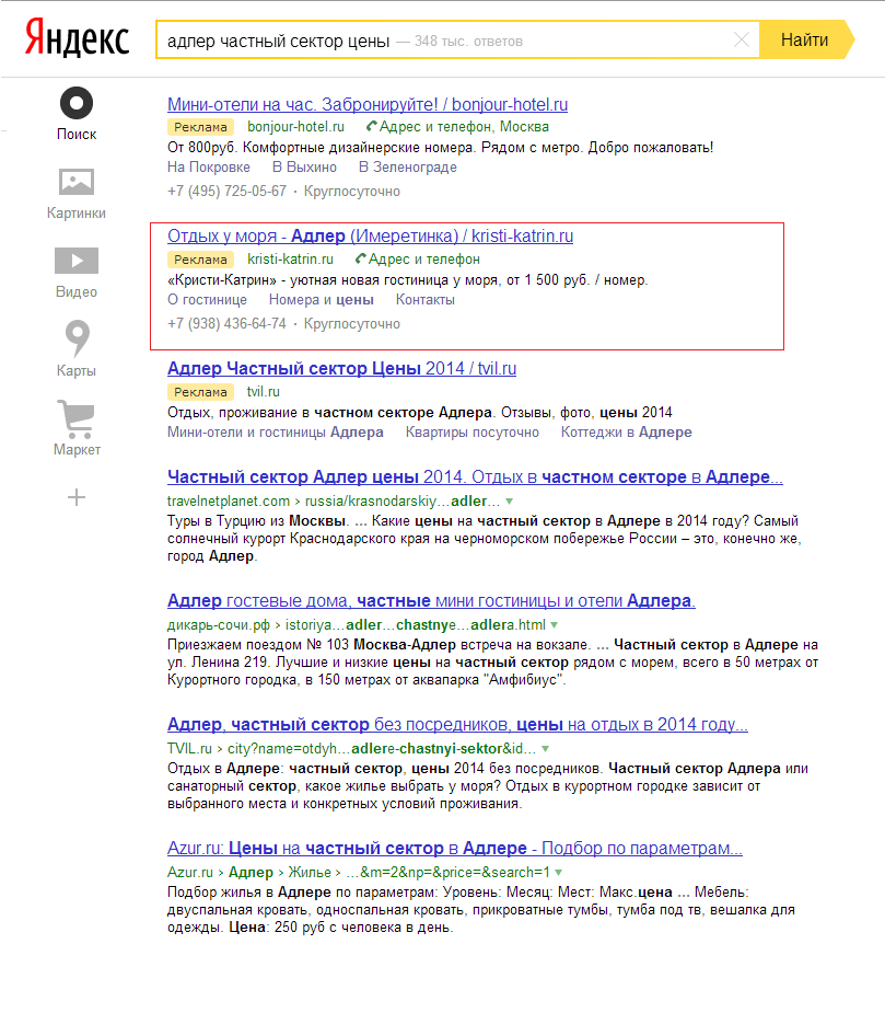 Яндекс директ реклама на английском