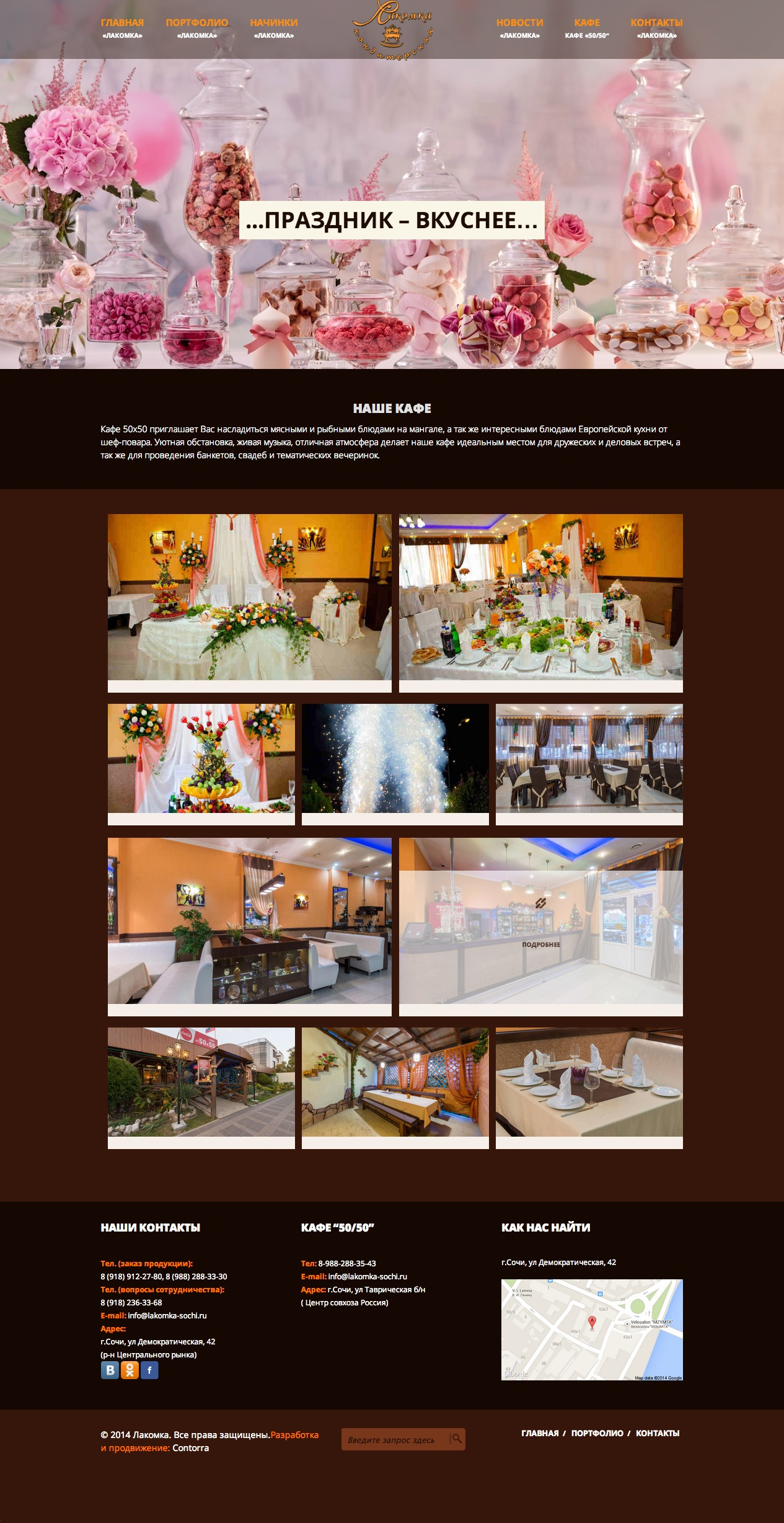 Lakomka website: 50/50 cafe section