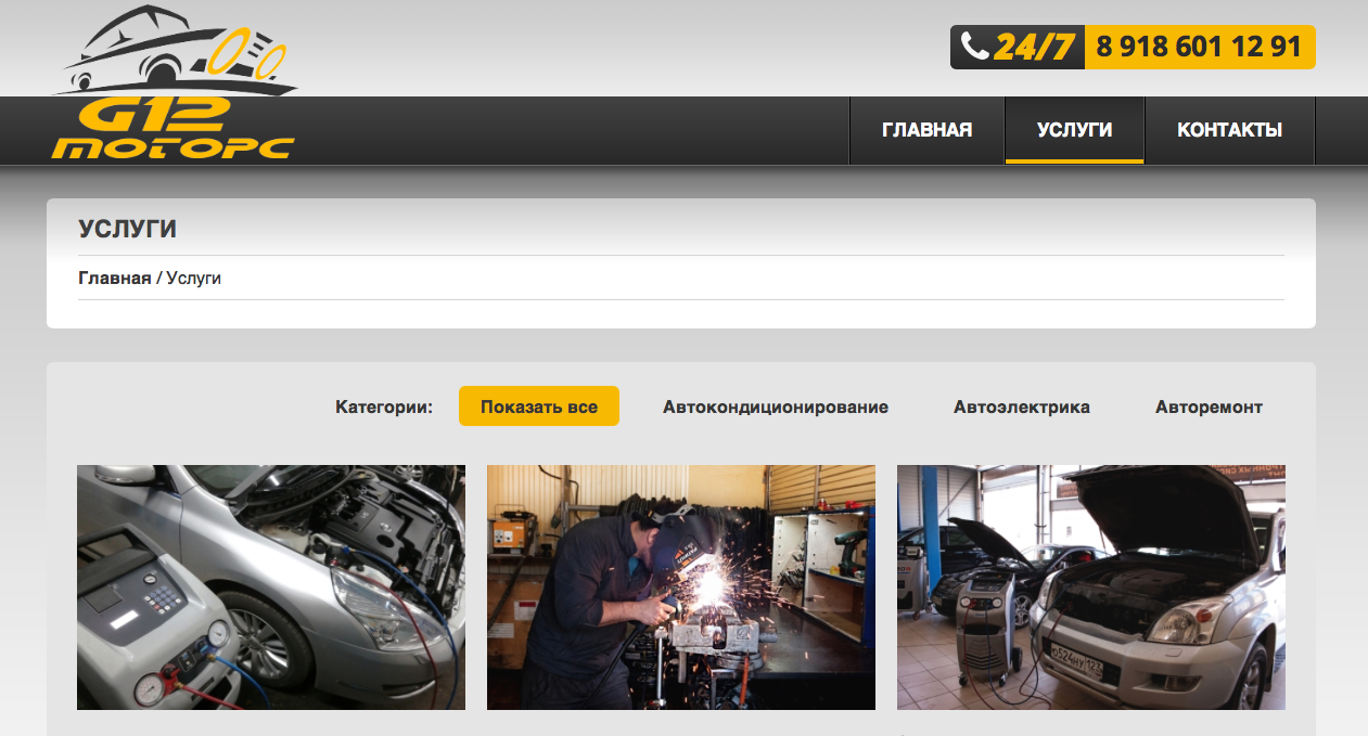 Services section at G12 Motors website