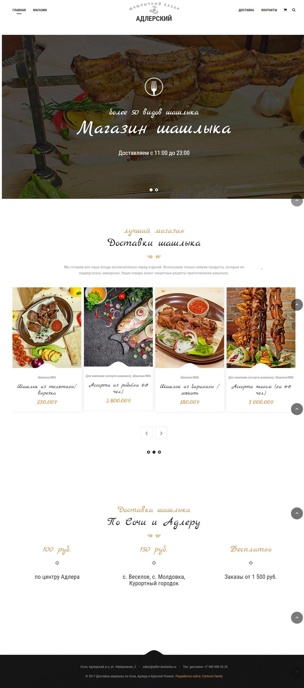 b3db61e71600 Создание сайта для кафе Шашлычный Базар (Адлер). Шашлычный базар Адлерский